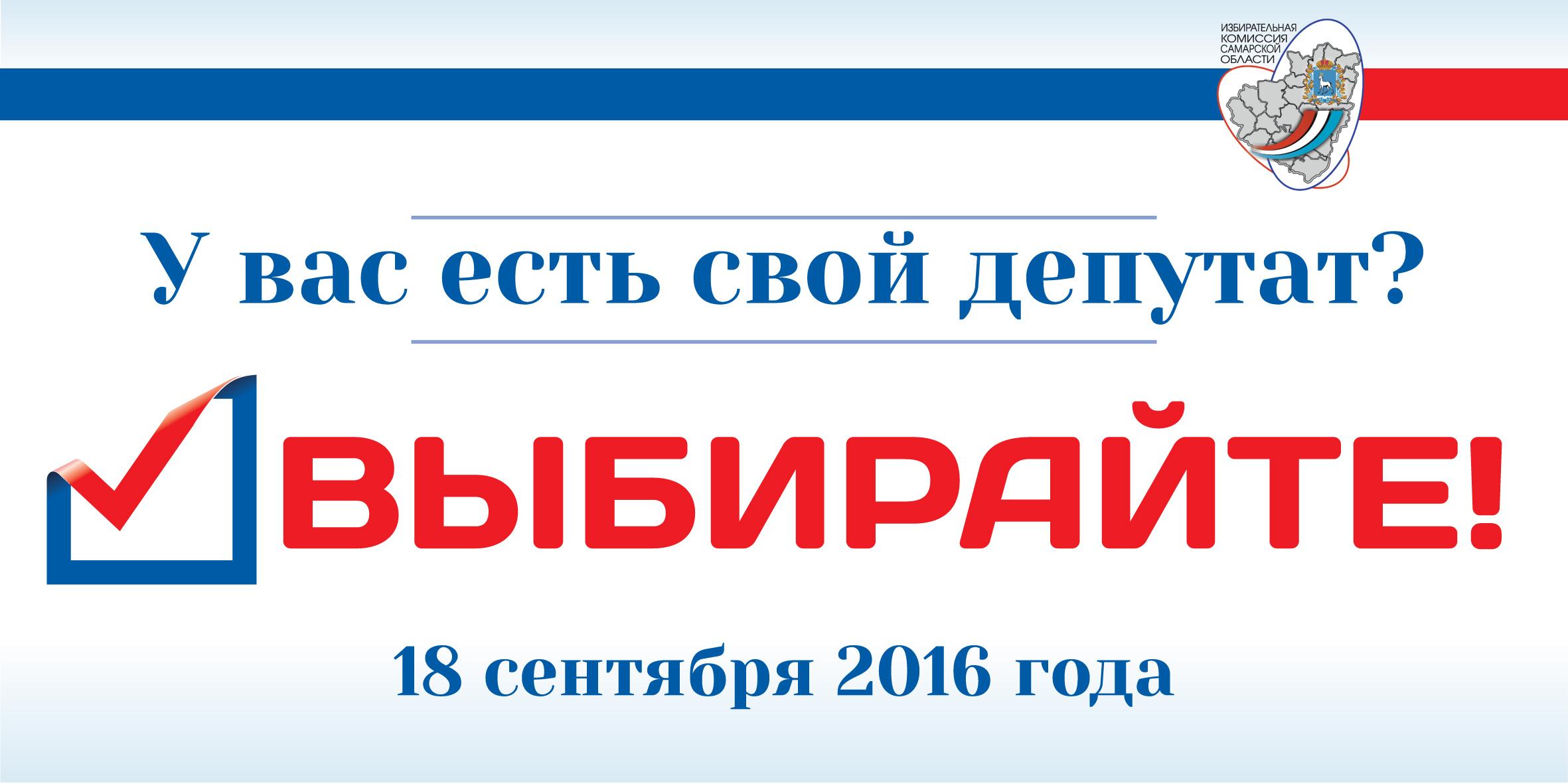 Избирательная комиссия Самарской области